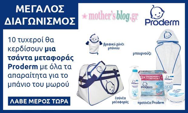 Διαγωνισμός Mothersblog: 10 τυχεροί θα κερδίσουν από μια τσάντα μεταφοράς Proderm με όλα τα απαραίτητα για το μπάνιο του μωρού σας!