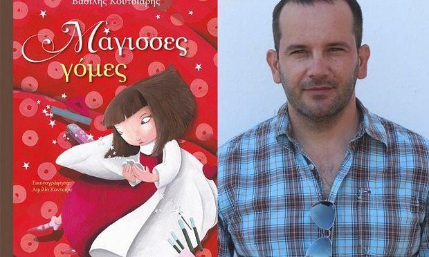 Ο συγγραφέας του βιβλίου «Μάγισσες Γόμες», Βασίλης Κουτσιαρής, μιλά αποκλειστικά στο Mothersblog