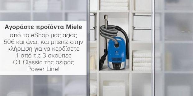 Ανακαλύψτε το e-shop της Miele Hellas και κερδίστε 1 από τις 3 σκούπες Miele!