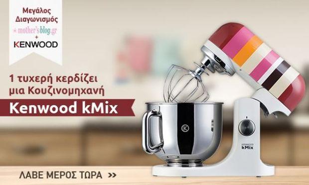 Αυτός είναι ο τυχερός που κέρδισε την κουζινομηχανή kMix από την Kenwood!