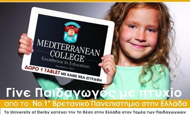 Γίνε Παιδαγωγός με Πτυχίο από το Νο1 Βρετανικό Πανεπιστήμιο στην  Ελλάδα