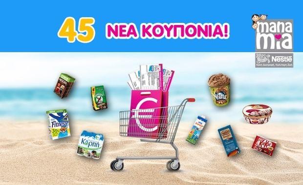 ManaMia: Καλωσορίζουμε το καλοκαίρι με 45 νέα κουπόνια!