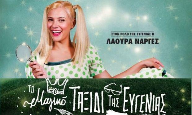 Το Μαγικό Ταξίδι της Ευγενίας από το Θέατρο του Βορρά σε περιοδεία!