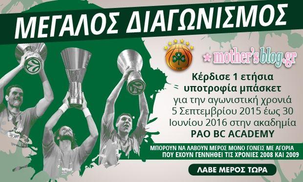 Διαγωνισμός Μothersblog: 1 τυχερός θα κερδίσει μία ετήσια υποτροφία μπάσκετ στην ακαδημία της ΚΑΕ Παναθηναϊκός PAO BC ACADEMY!