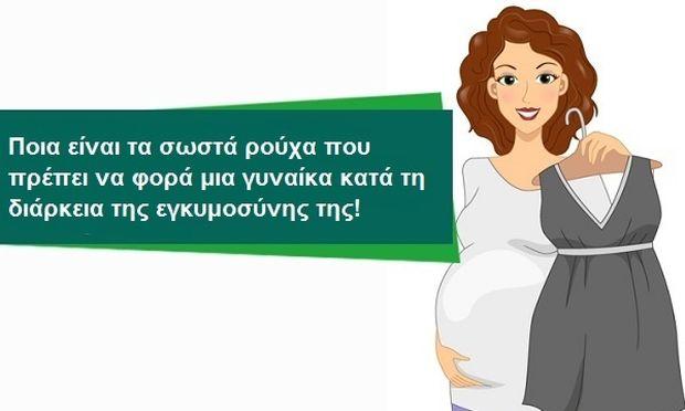 Ποια είναι τα σωστά ρούχα που πρέπει να φορά μια γυναίκα κατά τη διάρκεια της εγκυμοσύνης της!