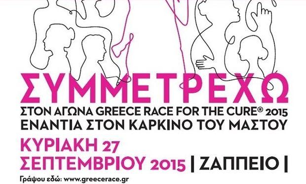Άλμα ζωής: Για 7η συνεχή χρονιά Αγώνας Δρόμου & Περιπάτου Greece Race for the Cure® 2015.
