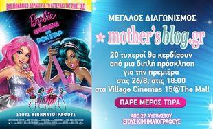 Διαγωνισμός Mothersblog: Κερδίστε 20 διπλές προσκλήσεις για την πρεμιέρα της νέας ταινίας «BARBIE Η ΠΡΙΓΚΙΠΙΣΣΑ ΚΑΙ Η ΡΟΚ ΣΤΑΡ»!