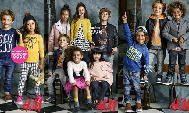 Χαλαρό στυλ πόλης και παιχνιδιάρικη μόδα στην Παιδική Συλλογή της H&M για το Φθινόπωρο 2015