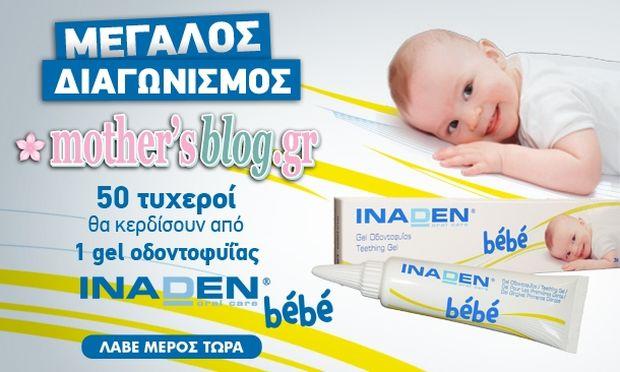 Διαγωνισμός Mothersblog: 50 τυχεροί θα κερδίσουν από 1 gel οδοντοφυΐας Inaden bébé!