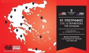 Εκπαιδευτικός Όμιλος ΞΥΝΗ: 91 υποτροφίες σπουδών στις 13 Περιφέρειες της Ελλάδας