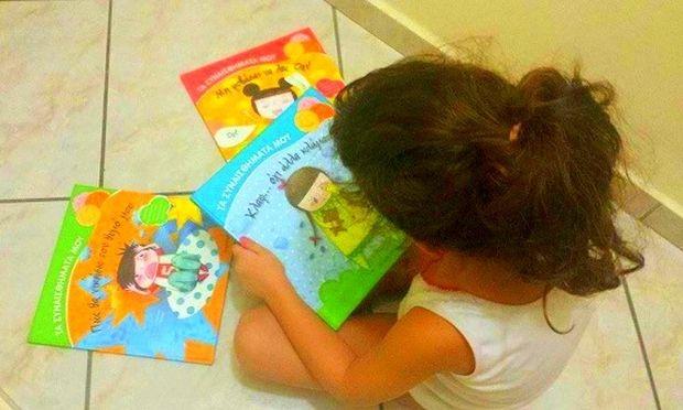 Αυτά τα βιβλία θα βοηθήσουν τα παιδιά σας να ελέγξουν τον θυμό, τα ανώφελα κλάματα και τη διστακτικότητά τους!