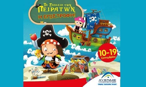 Μικροί και μεγάλοι στο AVENUE MALL, για το Σχολείο των Πειρατών!