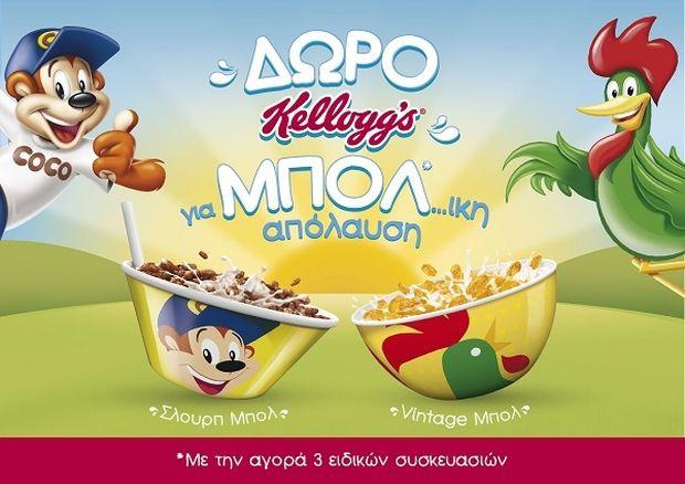 Το σχολείο ξεκινά, Πρωινό με Μπόλ…ικη απόλαυση χάρη στα Kellogg's Δημητριακά!