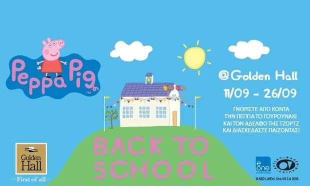«Back to School παρέα με την  Peppa  Pig μόνο στο Golden Hall»