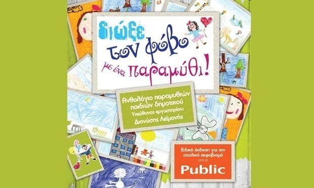 Τα παιδιά δημιουργούν το δικό τους παραμύθι για τον σχολικό εκφοβισμό στα Public!
