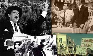 Αποτελέσματα εκλογών 2015: Οι εκλογές μέσα από τον ελληνικό κινηματογράφο