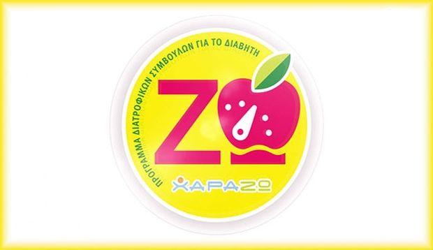 Πρόγραμμα «ΖΩ» για τον διαβήτη και τη νέα σχολική χρονιά!