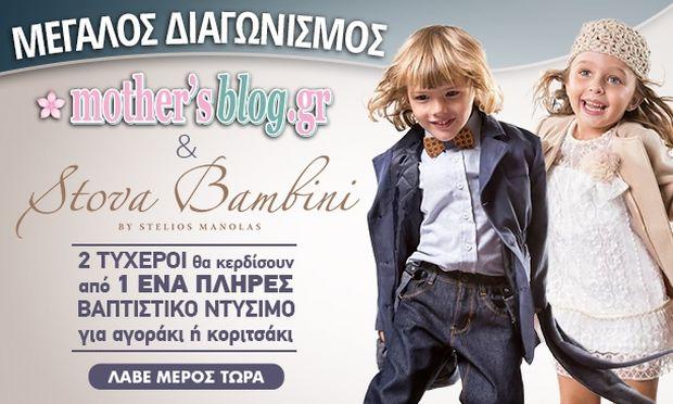 Διαγωνισμός Mothersblog: Δύο τυχεροί θα κερδίσουν από ένα σετ βαπτιστικών Stova Bambini