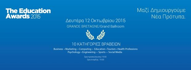 To Mediterranean College παρουσιάζει τα  EDUCATION AWARDS 2015
