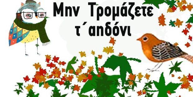 «Μην τρομάζετε τ' αηδόνι» - παιδική παράσταση