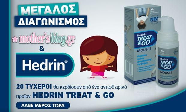 Διαγωνισμός Mothersblog:  20 τυχεροί θα κερδίσουν από ένα αντιφθειρικό προϊόν HEDRIN TREAT & GO
