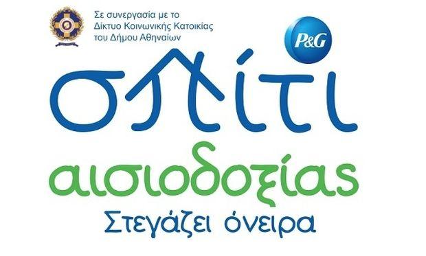 Το «Σπίτι Αισιοδοξίας» ανοίγει την αγκαλιά του σε περισσότερες οικογένειες!