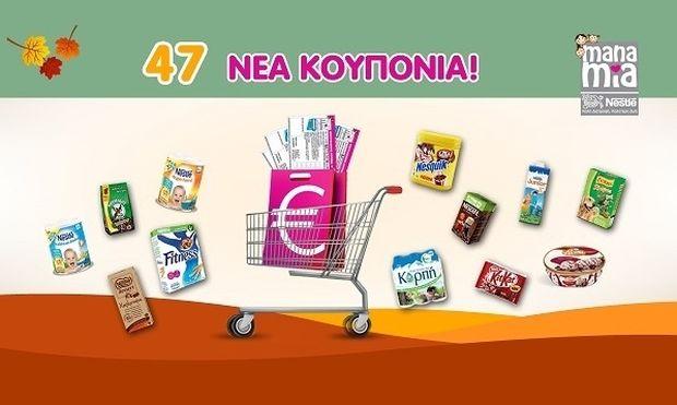 Η Nestlé «Νοιάζεται» για τη Καλή Διατροφή όλης της οικογένειας  και προσφέρει 47 νέα κουπόνια!