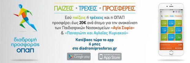33ος Μαραθώνιος Αθήνας – Διαδρομή προσφοράς από την ΟΠΑΠ