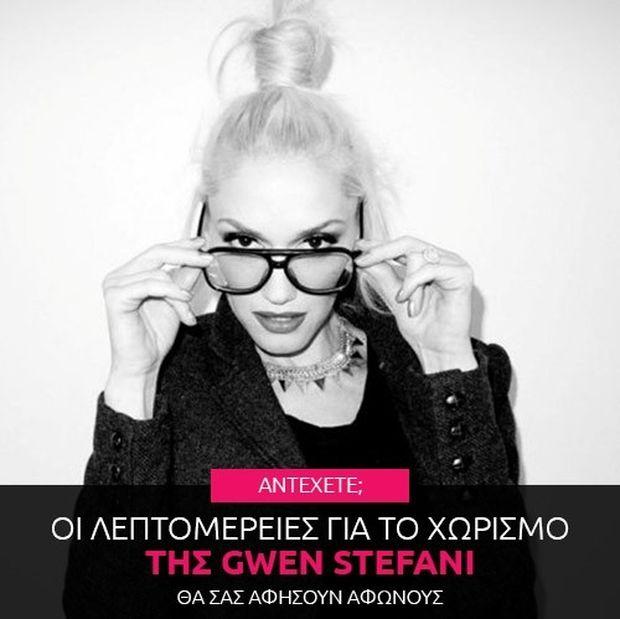 Αντέχετε; Οι λεπτομέρειες για το χωρισμό της Gwen Stefani θα σας αφήσουν άφωνους
