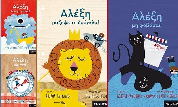 Βιβλία συμπεριφοράς- Ο Αλέξης μέσα από τις περιπέτειές του ενθαρρύνει τα παιδιά σε θέματα της καθημερινότητας