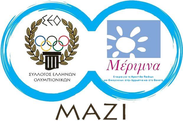 Ο Σύλλογος Ελλήνων Ολυμπιονικών και η ΜΕΡΙΜΝΑ μαζί για την Στήριξη Παιδιών και Οικογενειών