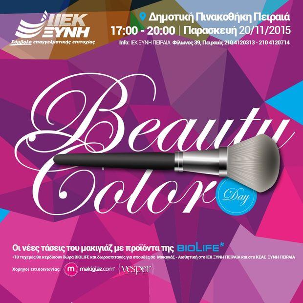 Beauty Color Day από το ΙΕΚ ΞΥΝΗ ΠΕΙΡΑΙΑ και την BIOLIFE για το «Make-A-Wish»
