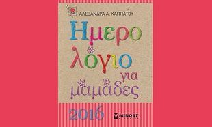 Ημερολόγιο για μαμάδες 2016 από την Αλεξάνδρα Καππάτου
