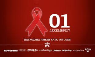 Παγκόσμια Ημέρα κατά του Aids-Τριπλασιάστηκαν οι θάνατοι των εφήβων από το 2000