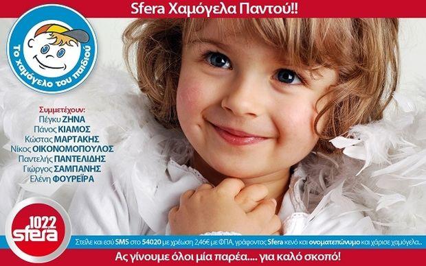 Στον Sfera 102,2 η παρέα χαρίζει χαμόγελα στα παιδιά!