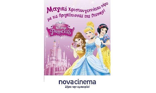 Διαγωνισμός Mothersblog: Κερδίστε 10 οικογενειακές προσκλήσεις για να γνωρίσουν τα παιδιά από κοντά τις αγαπημένες τους πριγκίπισσες!