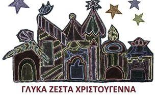 Χριστούγεννα με την παραμυθού Σάσα Βούλγαρη στο Ίδρυμα Μιχάλης Κακογιάννης