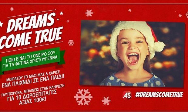 #DreamsComeTrue-Ποιο είναι το όνειρό σου αυτά τα Χριστούγεννα;