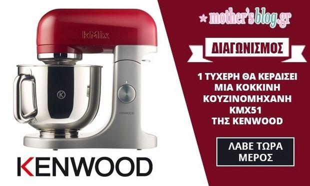 Αυτή είναι η τυχερή που κερδίζει μία κουζινομηχανή kMix red από την Kenwood