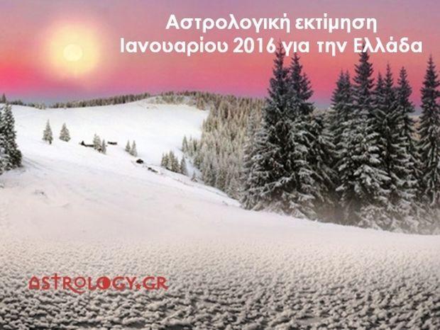 Αστρολογική εκτίμηση Ιανουαρίου για την Ελλάδα