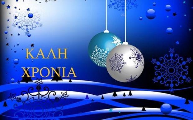 Καλή χρονιά σε όλους με αγάπη, υγεία και ευτυχία!