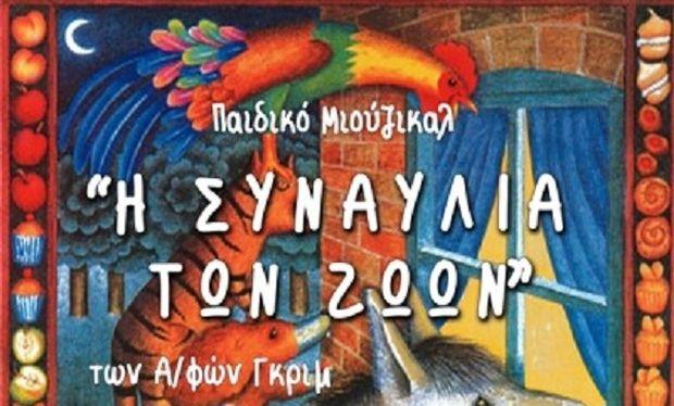 Η συναυλία των ζώων στο Θέατρο Θυμέλη-Έλλης Βοζικιάδου