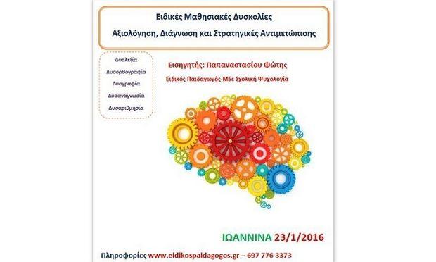 Σεμινάριο-Ιωάννινα: «Ειδικές Μαθησιακές Δυσκολίες- Αξιολόγηση, Διάγνωση και Στρατηγικές Αντιμετώπισης»
