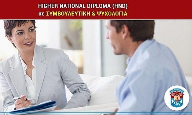 Εξειδικεύσου στη Συμβουλευτική και την Ψυχολογία με την αξιοπιστία του Mediterranean Professional Studies