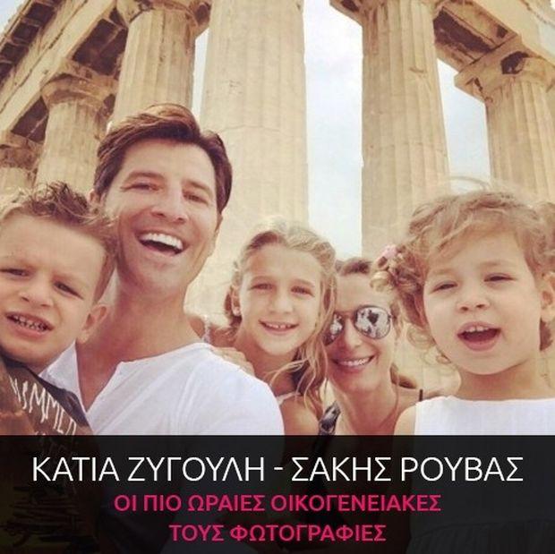 Κάτια Ζυγούλη- Σάκης Ρουβάς: Οι πιο ωραίες οικογενειακές τους φωτογραφίες