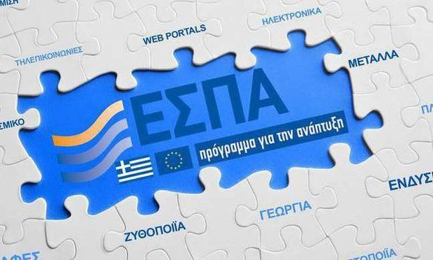 ΕΣΠΑ 2014-2020: Ανακοινώθηκαν τα τέσσερα νέα προγράμματα του ΕΣΠΑ