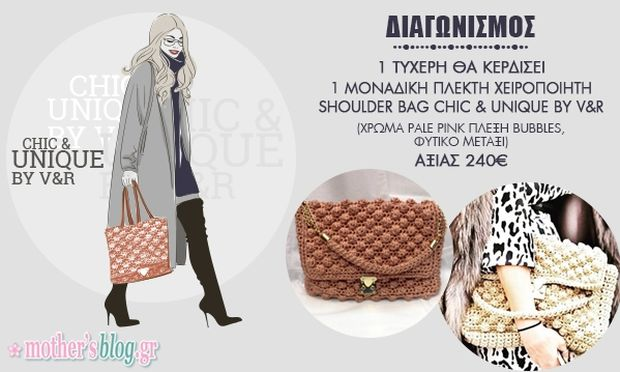 To Mothersblog κάνει δώρο σε μία τυχερή, μία τσάντα Chic & Unique by V&R αξίας 240€