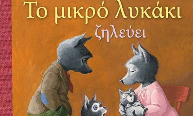 Βιβλίο: Το μικρό λυκάκι ζηλεύει - Antoon Krings