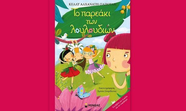 Βιβλίο: Το παρεάκι των λουλουδιών από την Κέλλυ Αλχανάτη-Παπούλη