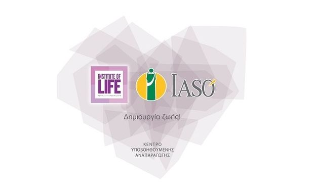 Επιτυχημένη παρουσίαση της Μονάδας Υποβοηθούμενης Αναπαραγωγής Institute of Life του ΙΑΣΩ στην Κρήτη